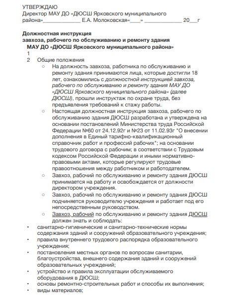 dolzhnostnaya-instrukciya-zaveduyushchego-hozyajstvom005