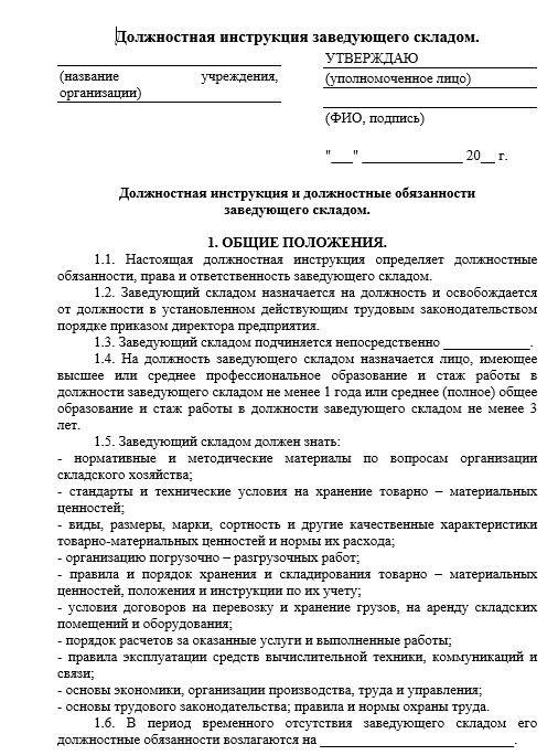 dolzhnostnaya-instrukciya-zaveduyushchego-hozyajstvom010