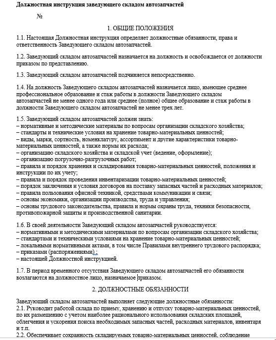 dolzhnostnaya-instrukciya-zaveduyushchego-skladom003