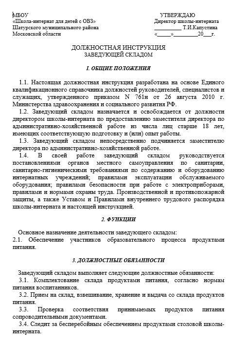 dolzhnostnaya-instrukciya-zaveduyushchego-skladom005