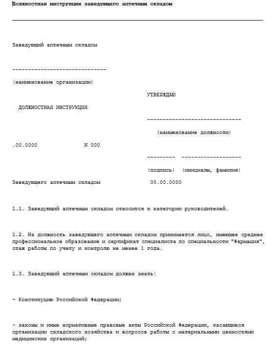 dolzhnostnaya-instrukciya-zaveduyushchego-skladom007