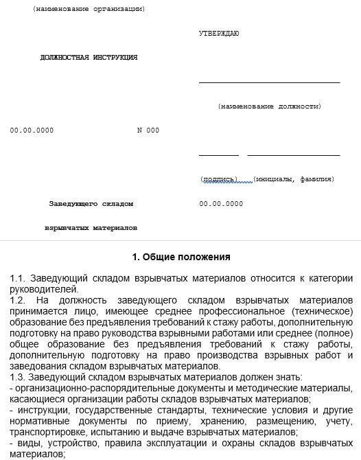 dolzhnostnaya-instrukciya-zaveduyushchego-skladom009