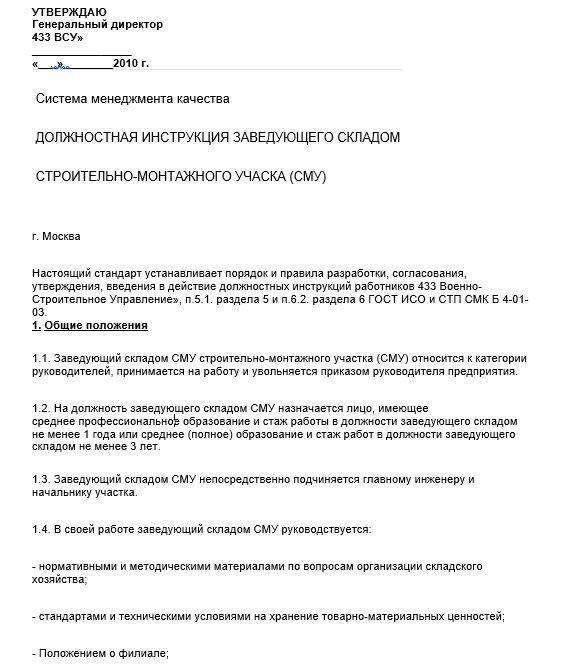 dolzhnostnaya-instrukciya-zaveduyushchego-skladom011
