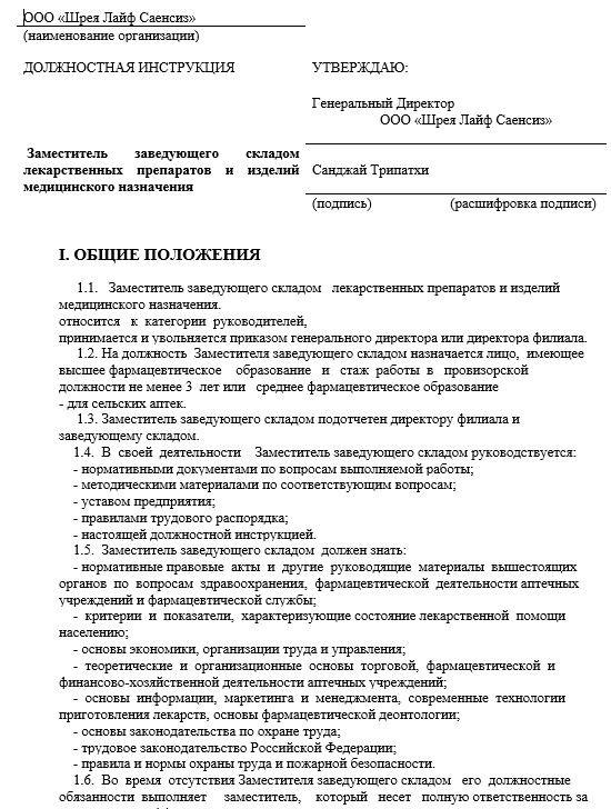 dolzhnostnaya-instrukciya-zaveduyushchego-skladom014