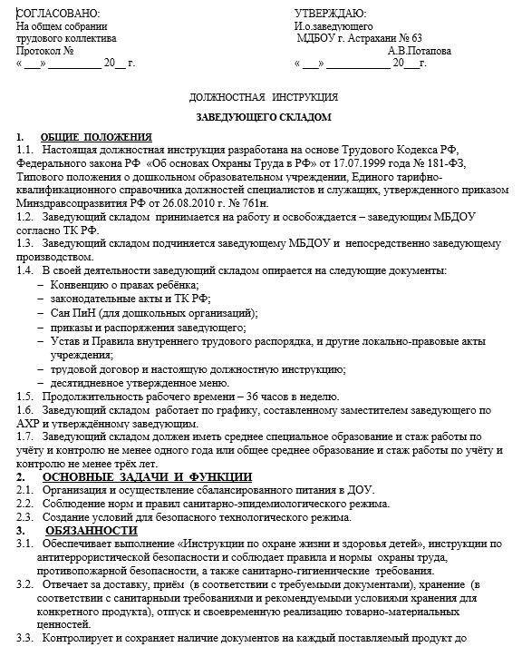 dolzhnostnaya-instrukciya-zaveduyushchego-skladom015