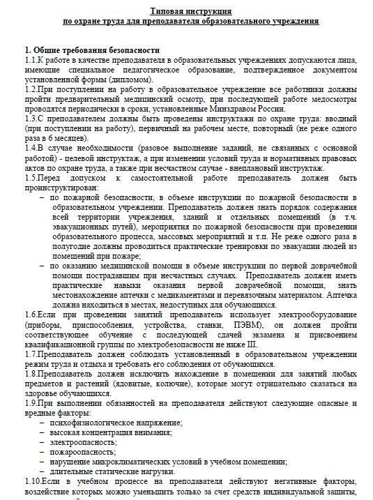 iinstrukciya-po-ohrane-truda-dlya-uchitelya001