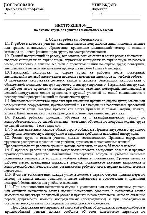 iinstrukciya-po-ohrane-truda-dlya-uchitelya002