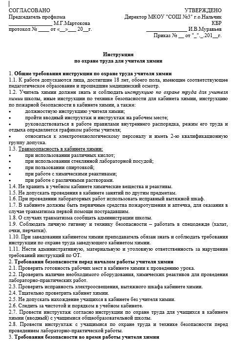 iinstrukciya-po-ohrane-truda-dlya-uchitelya003