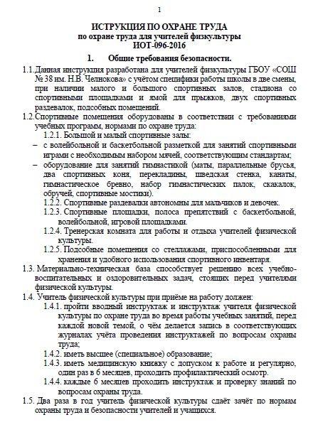 iinstrukciya-po-ohrane-truda-dlya-uchitelya004