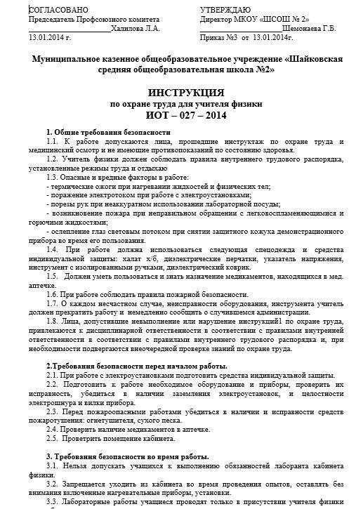 iinstrukciya-po-ohrane-truda-dlya-uchitelya005