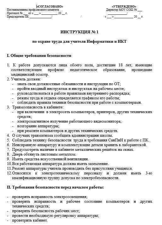 iinstrukciya-po-ohrane-truda-dlya-uchitelya006