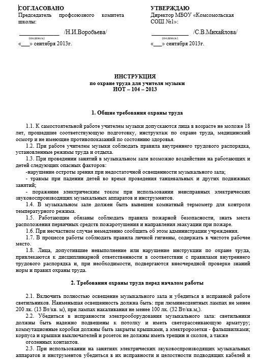 iinstrukciya-po-ohrane-truda-dlya-uchitelya007