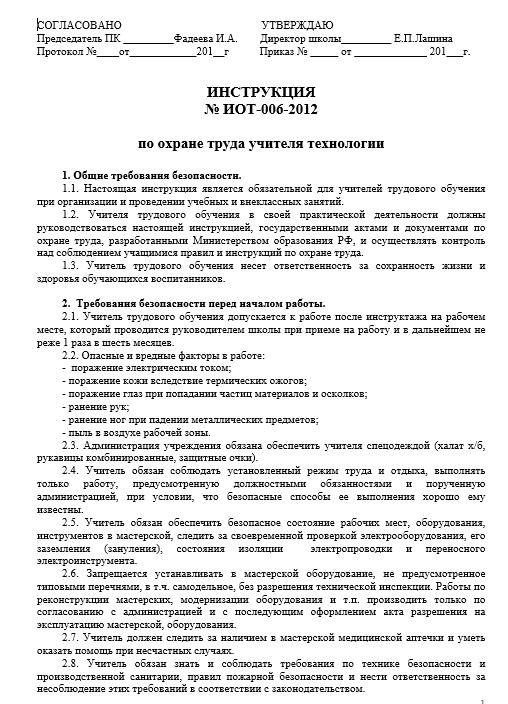 iinstrukciya-po-ohrane-truda-dlya-uchitelya008