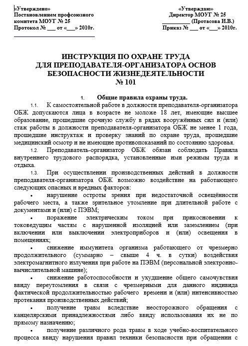 iinstrukciya-po-ohrane-truda-dlya-uchitelya009