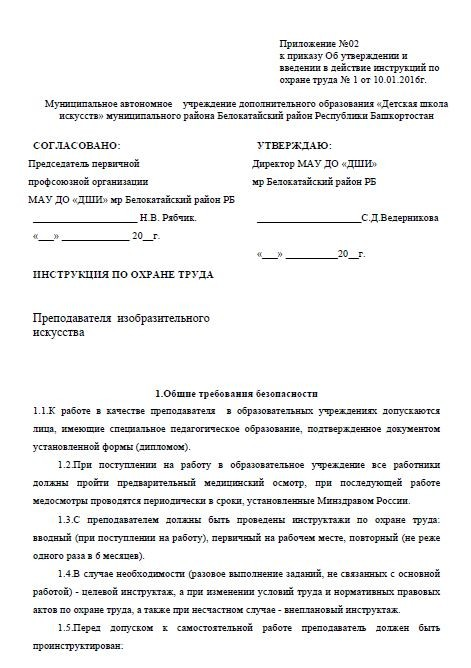 iinstrukciya-po-ohrane-truda-dlya-uchitelya010