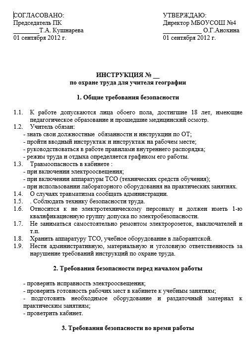 iinstrukciya-po-ohrane-truda-dlya-uchitelya011