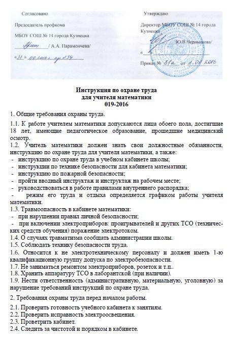 iinstrukciya-po-ohrane-truda-dlya-uchitelya012