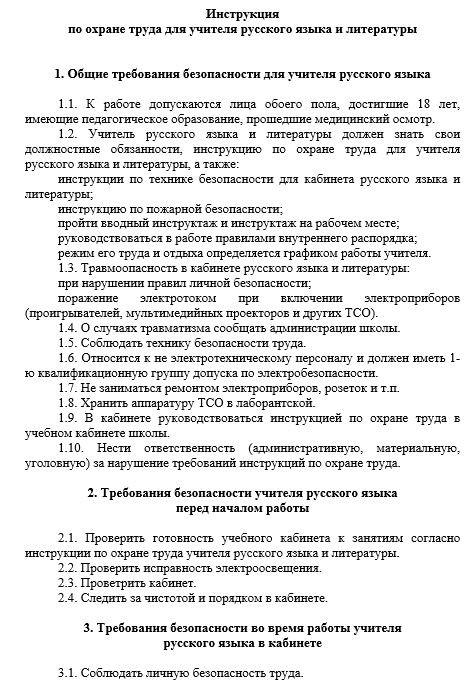 iinstrukciya-po-ohrane-truda-dlya-uchitelya013
