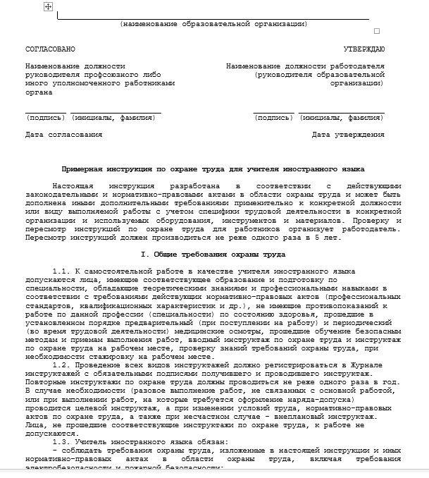 iinstrukciya-po-ohrane-truda-dlya-uchitelya014