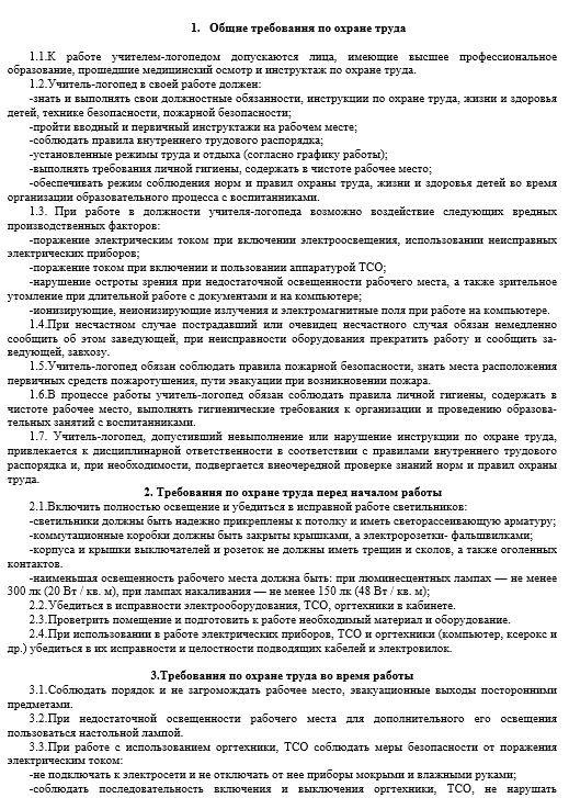 iinstrukciya-po-ohrane-truda-dlya-uchitelya015