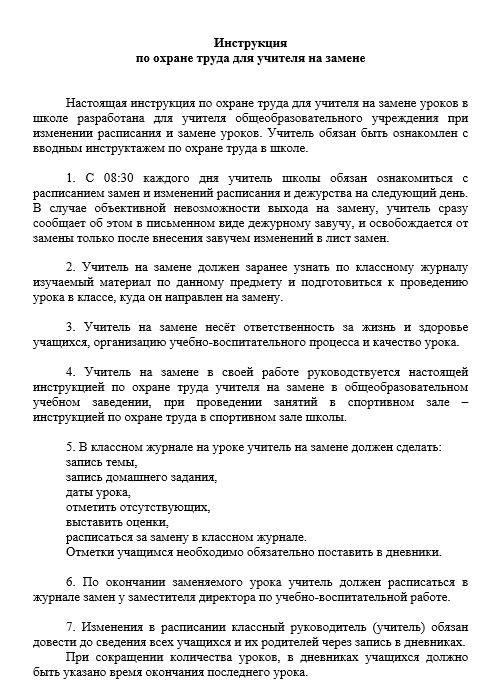 iinstrukciya-po-ohrane-truda-dlya-uchitelya016