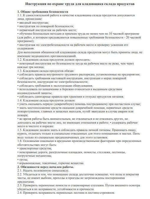 instrukciya-po-ohrane-truda-dlya-kladovshchika003