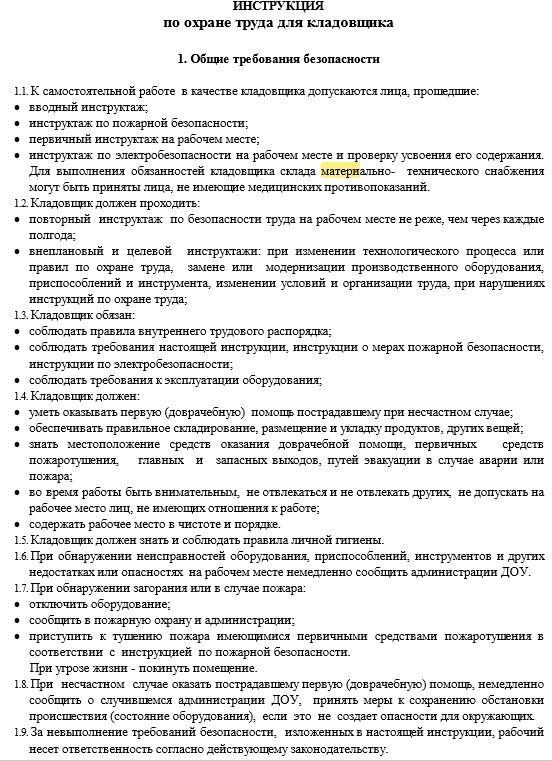 instrukciya-po-ohrane-truda-dlya-kladovshchika004