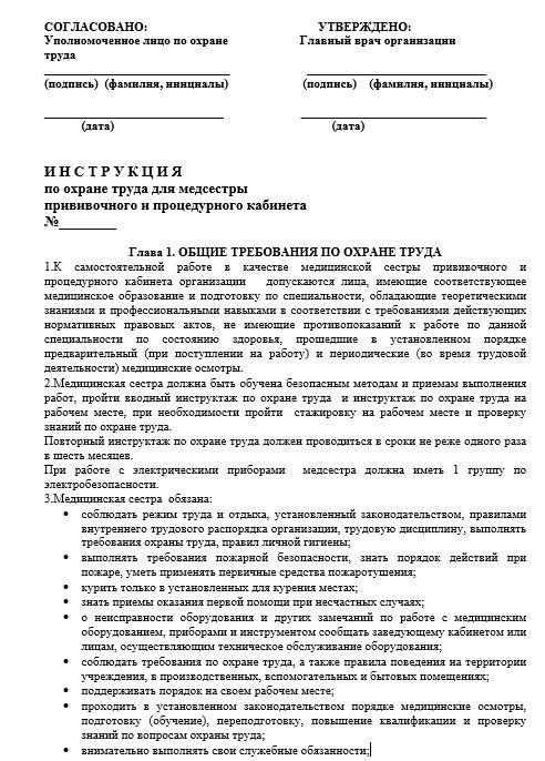 instrukciya-po-ohrane-truda-medicinskoj-sestry002