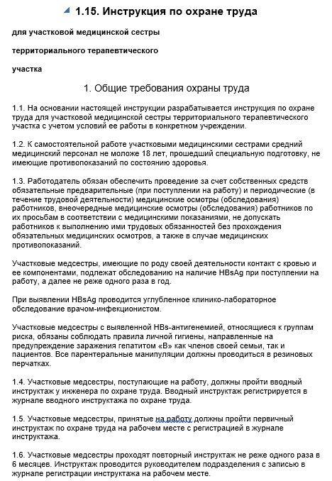 instrukciya-po-ohrane-truda-medicinskoj-sestry004
