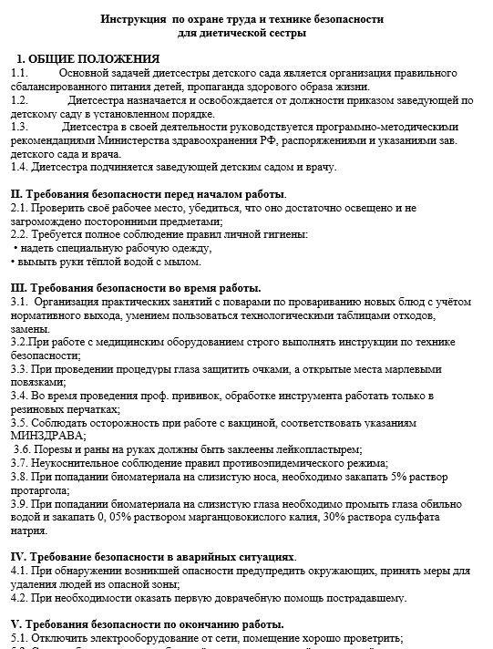 instrukciya-po-ohrane-truda-medicinskoj-sestry005