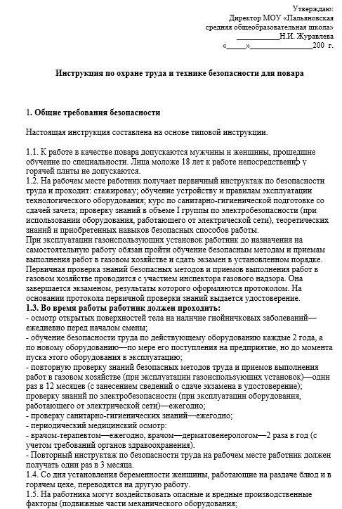 instrukciya-po-ohrane-truda-povara001