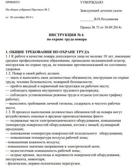 instrukciya-po-ohrane-truda-povara002