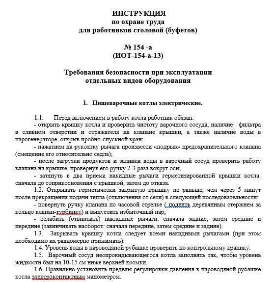 instrukciya-po-ohrane-truda-povara003