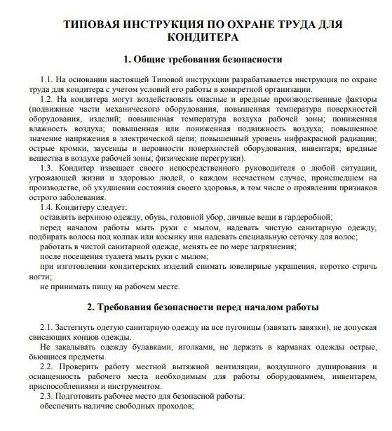 instrukciya-po-ohrane-truda-povara004