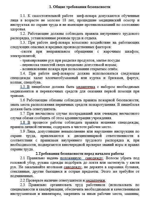 instrukciya-po-ohrane-truda-povara005