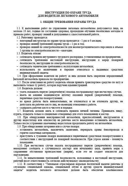 instrukciya-po-ohrane-truda-voditelya002