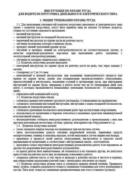 instrukciya-po-ohrane-truda-voditelya003