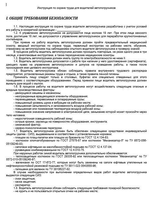 instrukciya-po-ohrane-truda-voditelya004