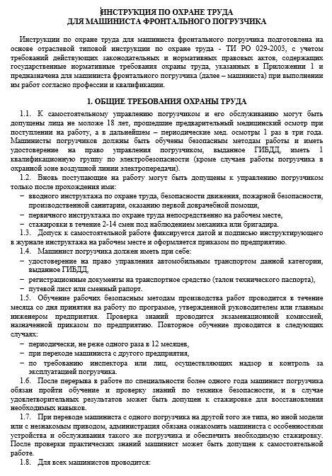 instrukciya-po-ohrane-truda-voditelya005