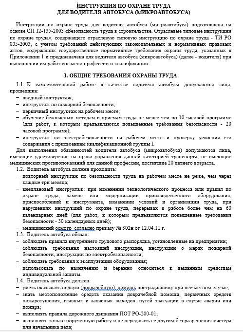 instrukciya-po-ohrane-truda-voditelya006