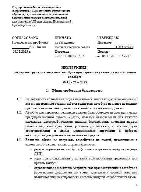 instrukciya-po-ohrane-truda-voditelya007