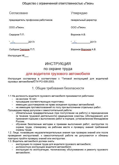 instrukciya-po-ohrane-truda-voditelya008