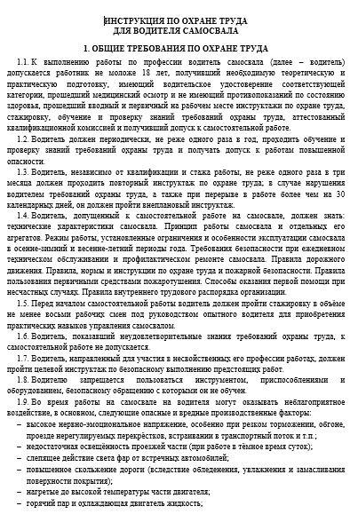 instrukciya-po-ohrane-truda-voditelya009