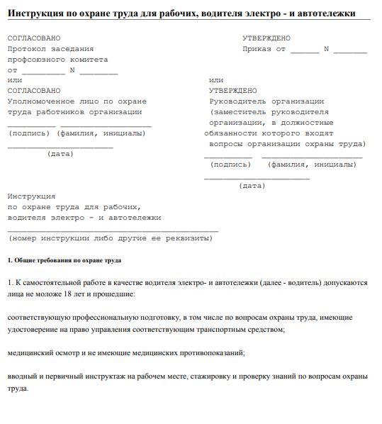 instrukciya-po-ohrane-truda-voditelya011