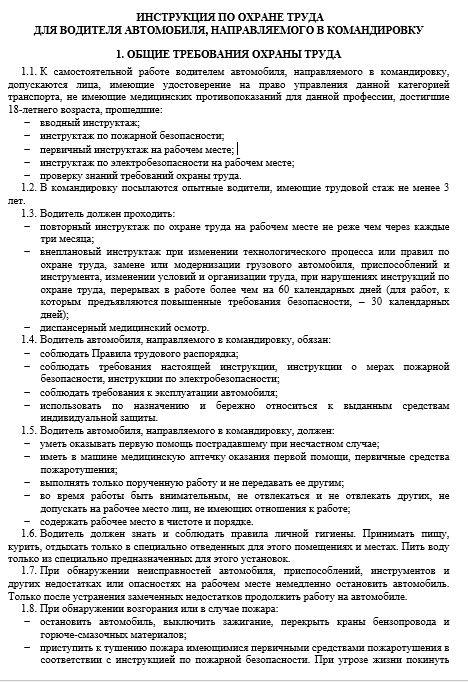 instrukciya-po-ohrane-truda-voditelya012