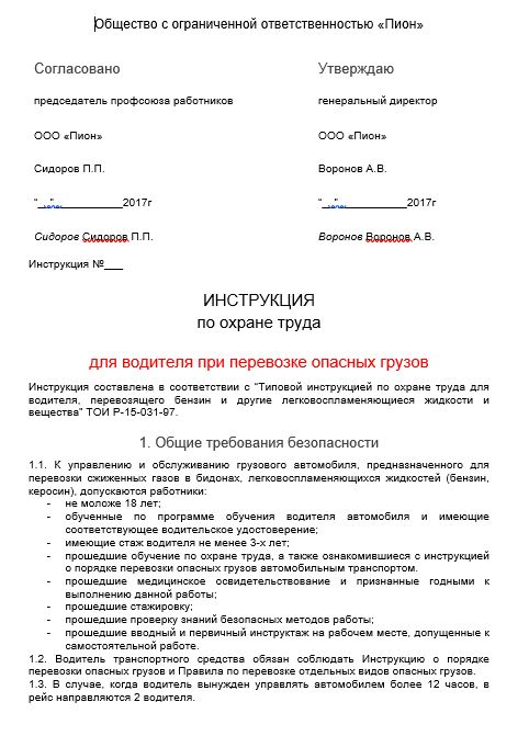 instrukciya-po-ohrane-truda-voditelya013