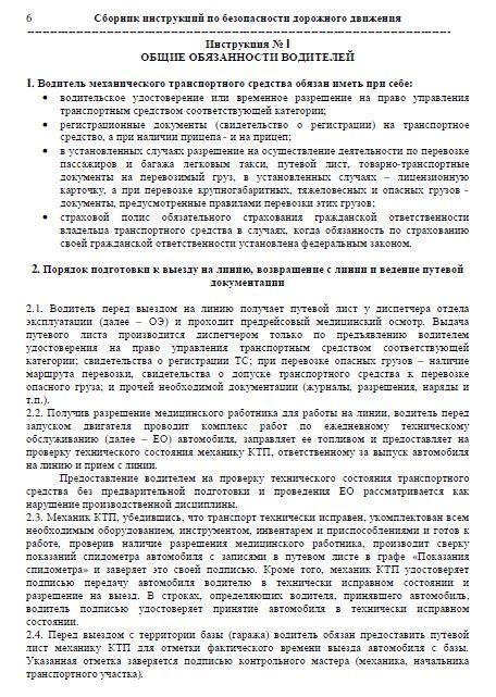 instrukciya-po-ohrane-truda-voditelya015