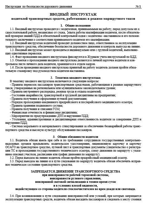 instrukciya-po-ohrane-truda-voditelya016