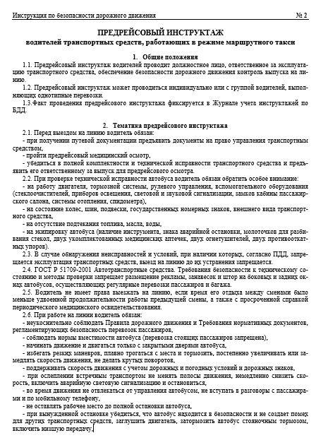 instrukciya-po-ohrane-truda-voditelya017
