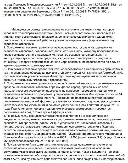 instrukciya-po-ohrane-truda-voditelya018
